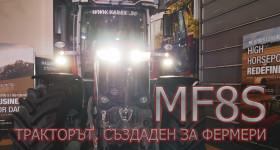 MF8S: Тракторът, създаден от фермери за фермери вече е в България - Трактор БГ